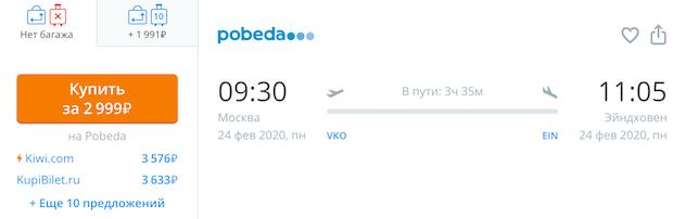 Москва - Эйндховен