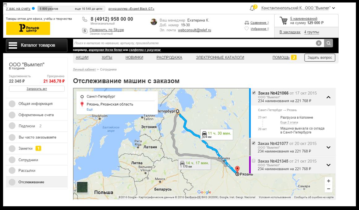 Отслеживание машин с заказом   SobakaPav.ru