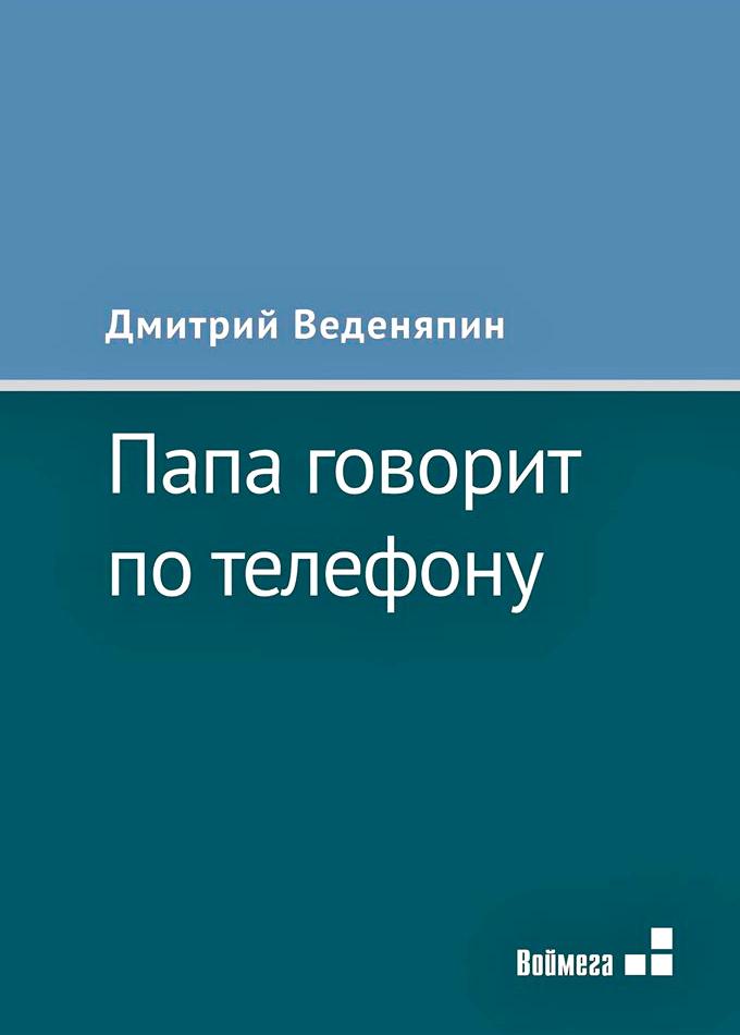 Книга Дмитрия Веденяпина «Папа говорит по телефону»