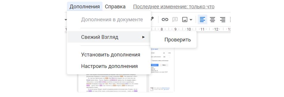 Свежий Взгляд в Google Docs