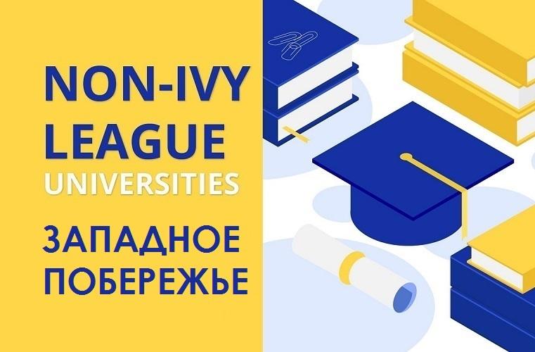 университеты западного побережья
