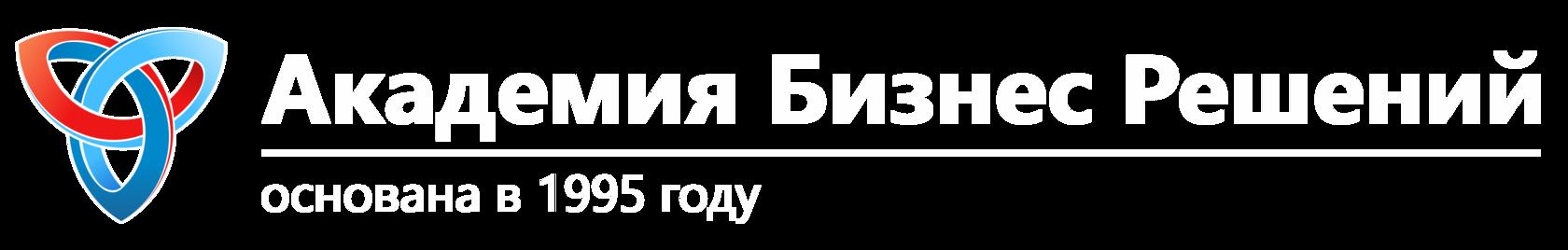 Академия Бизнес Решений