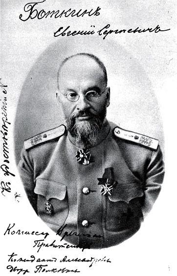 Евгений Боткин (1865–1918)