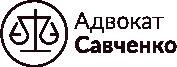 Олег Савченко Адвокат