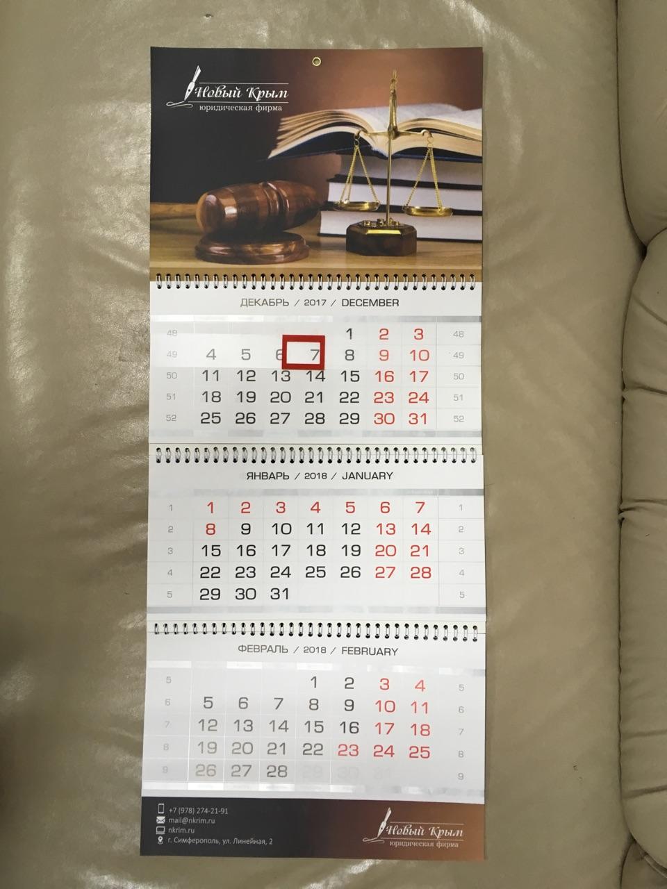 принимаем все печать календарей с фото симферополь главное богатство