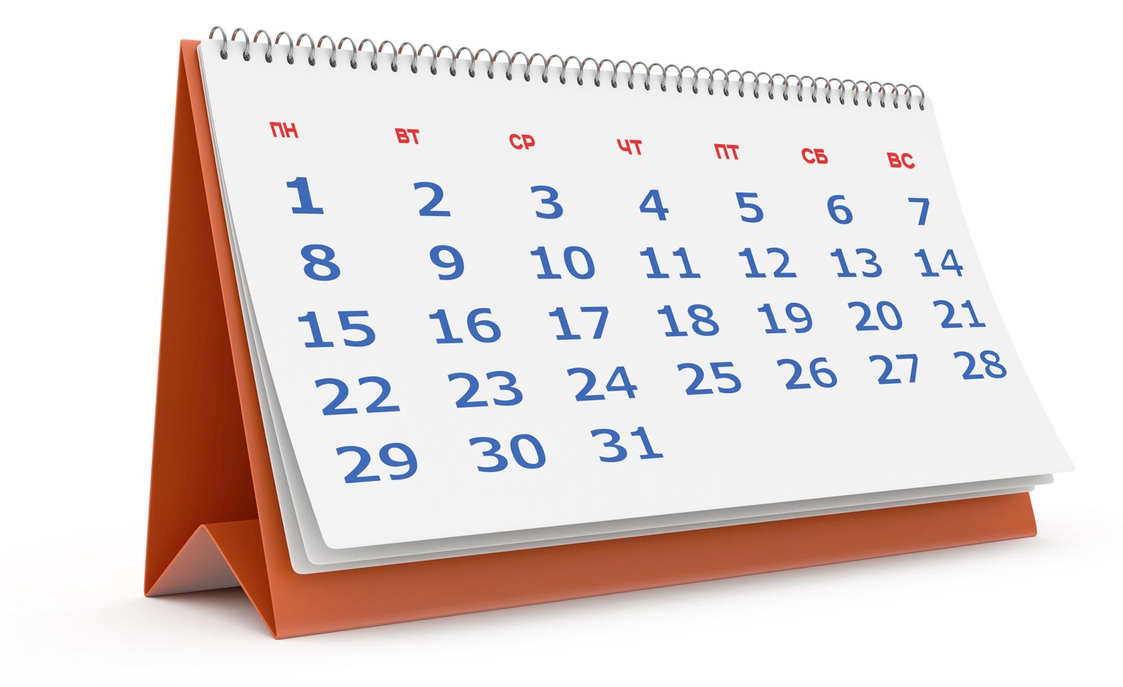 Картинки календарика