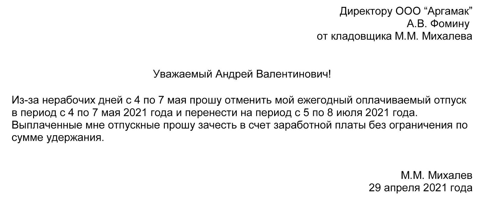 Пример заявление об отмене отпуска