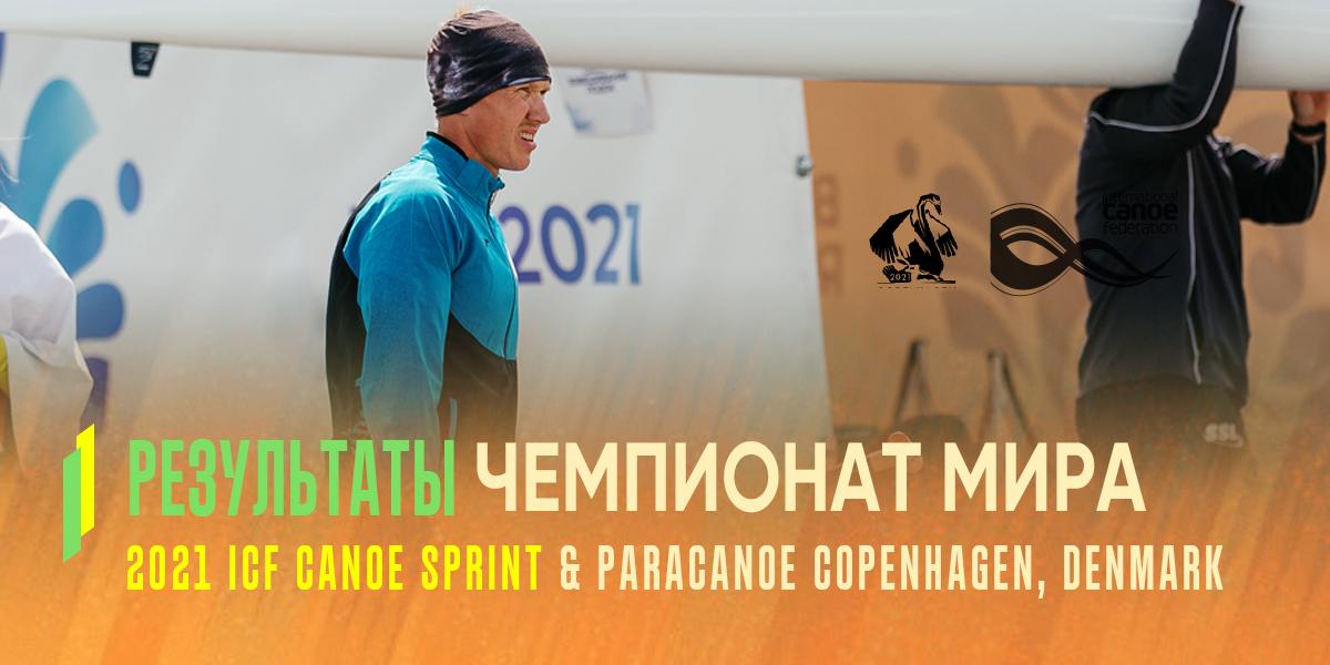canoe championship 2021 oleg tarnovschi