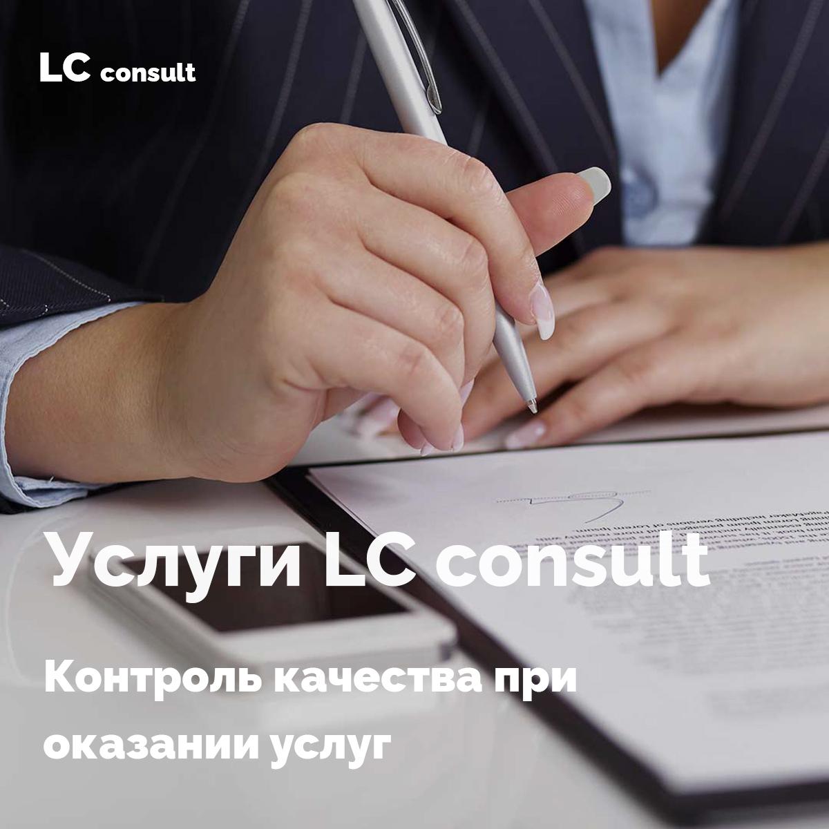 Lc-consult