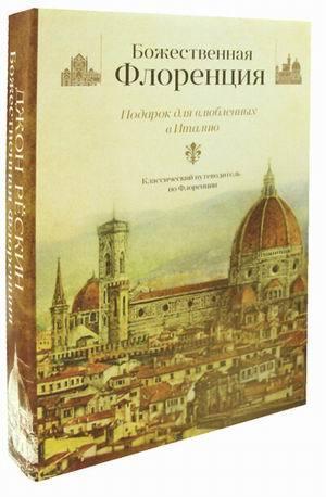 Джон Рескин «Божественная Флоренция». Комплект из 2-х книг