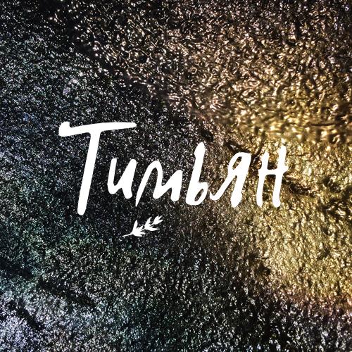 Le thym Blog / Тимьян