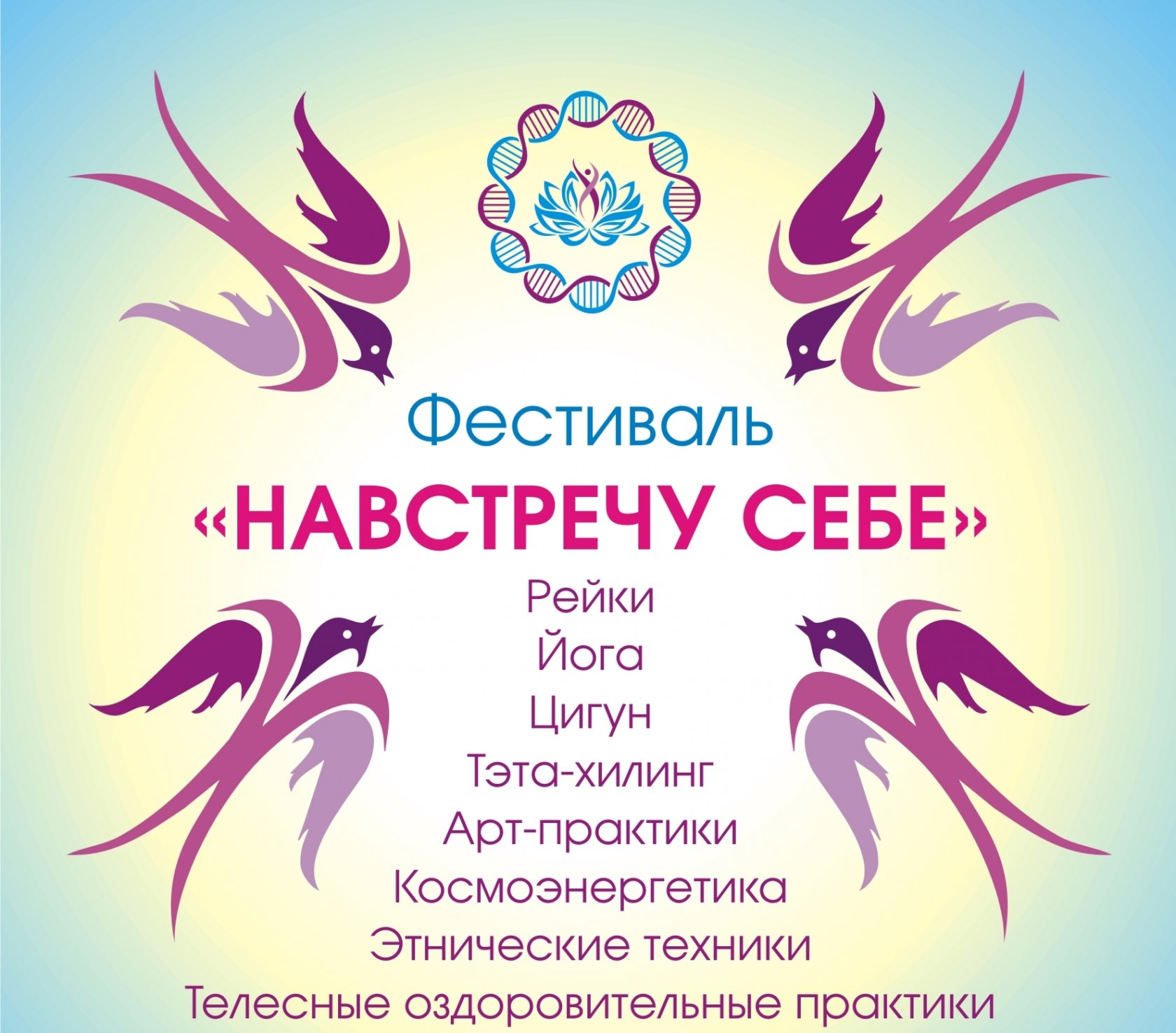 "Фестиваль ""Навстречу Себе"" 111"