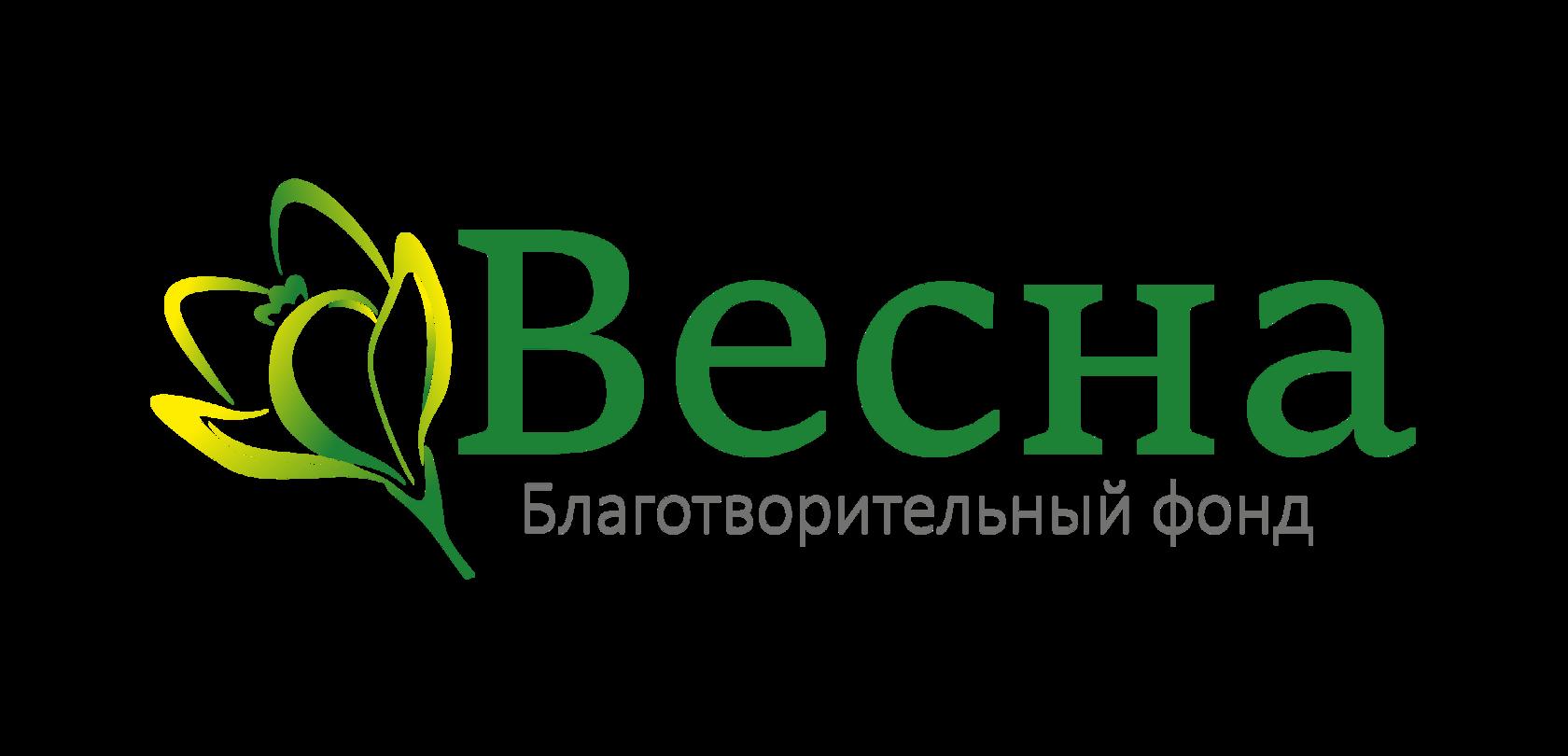 """Благотворительный фонд """"ВЕСНА"""""""