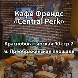 Central perk централ перк