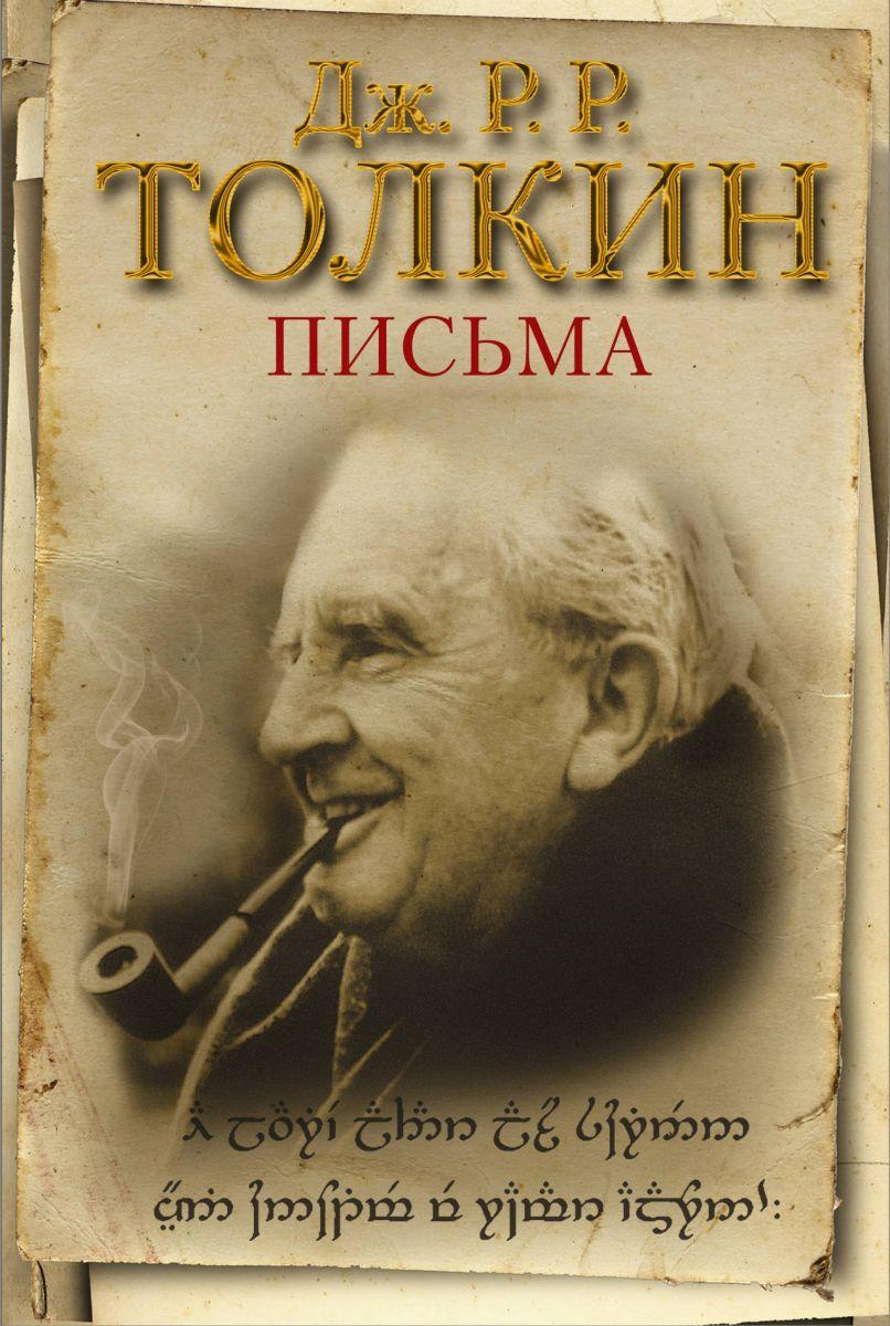Джон Р. Р. Толкин «Письма»