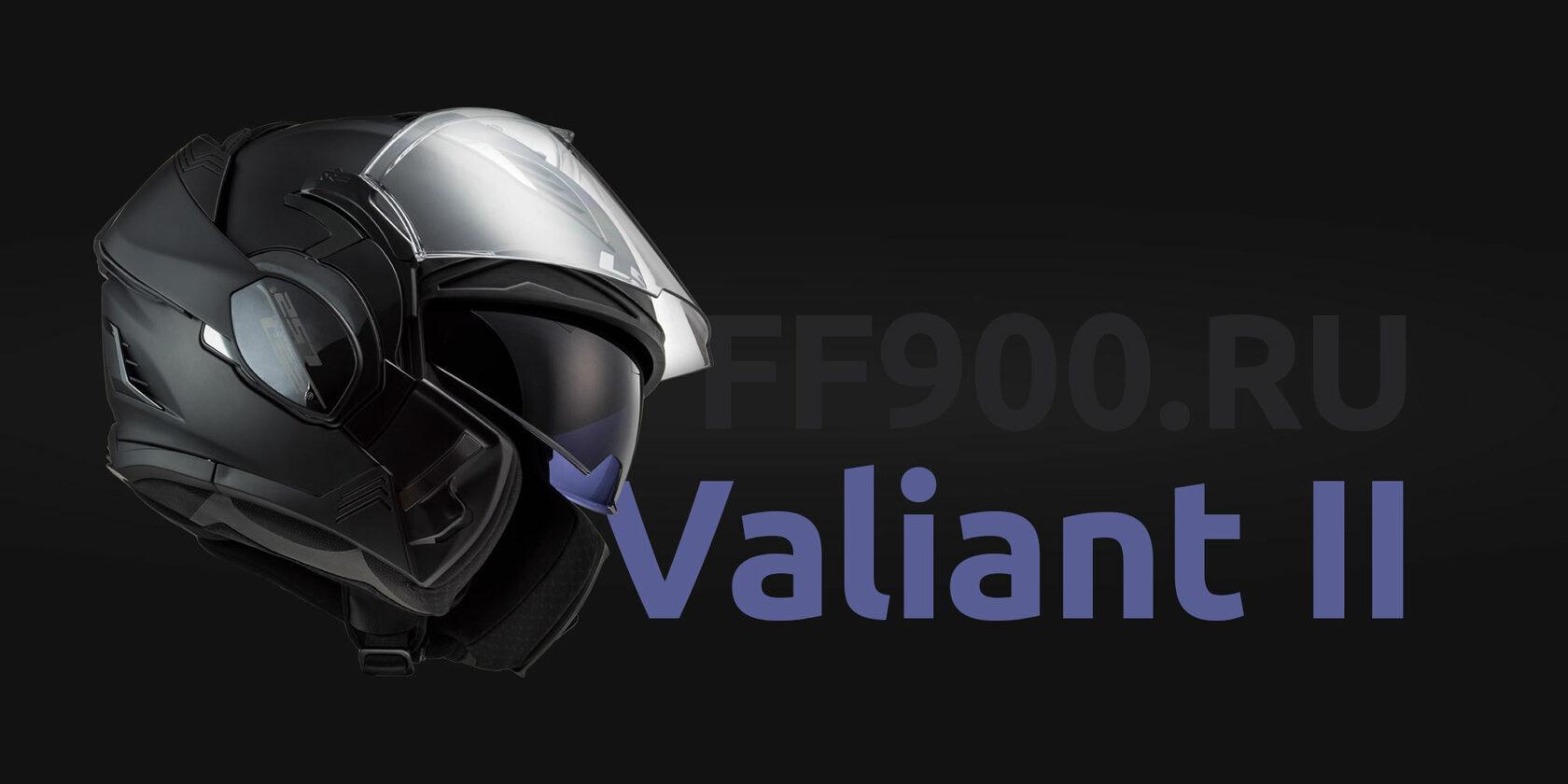 Шлем LS2 FF900 Valiant II c доставкой по России