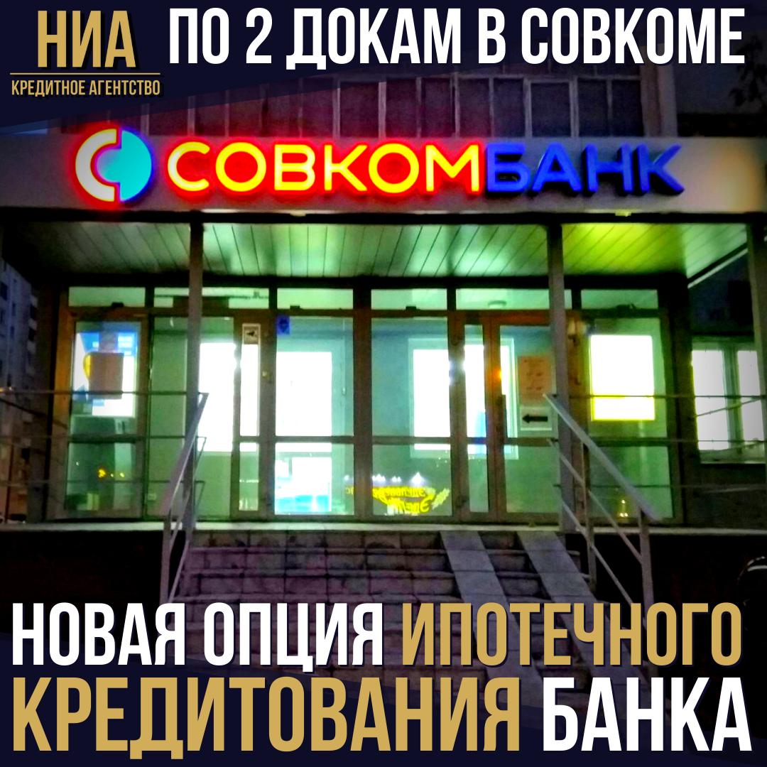 СОВКОМБАНК запустил возможность кредитования по 2-ум документам
