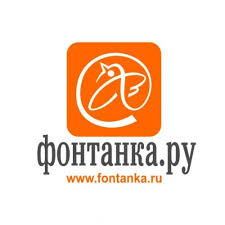 """Фонтанка.ру"""