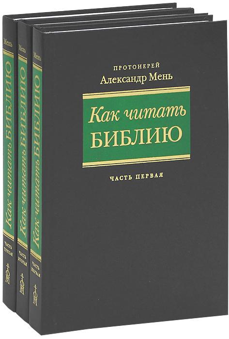 Как читать Библию (комплект из 3 книг). Протоирей Александр Мень