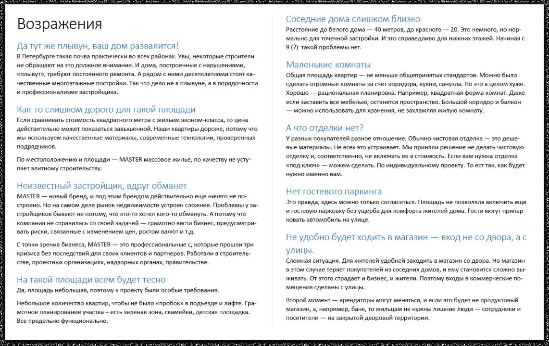 Ответы напопулярные возражения— хорошая шпаргалка для менеджеров попродажам | SobakaPav.ru
