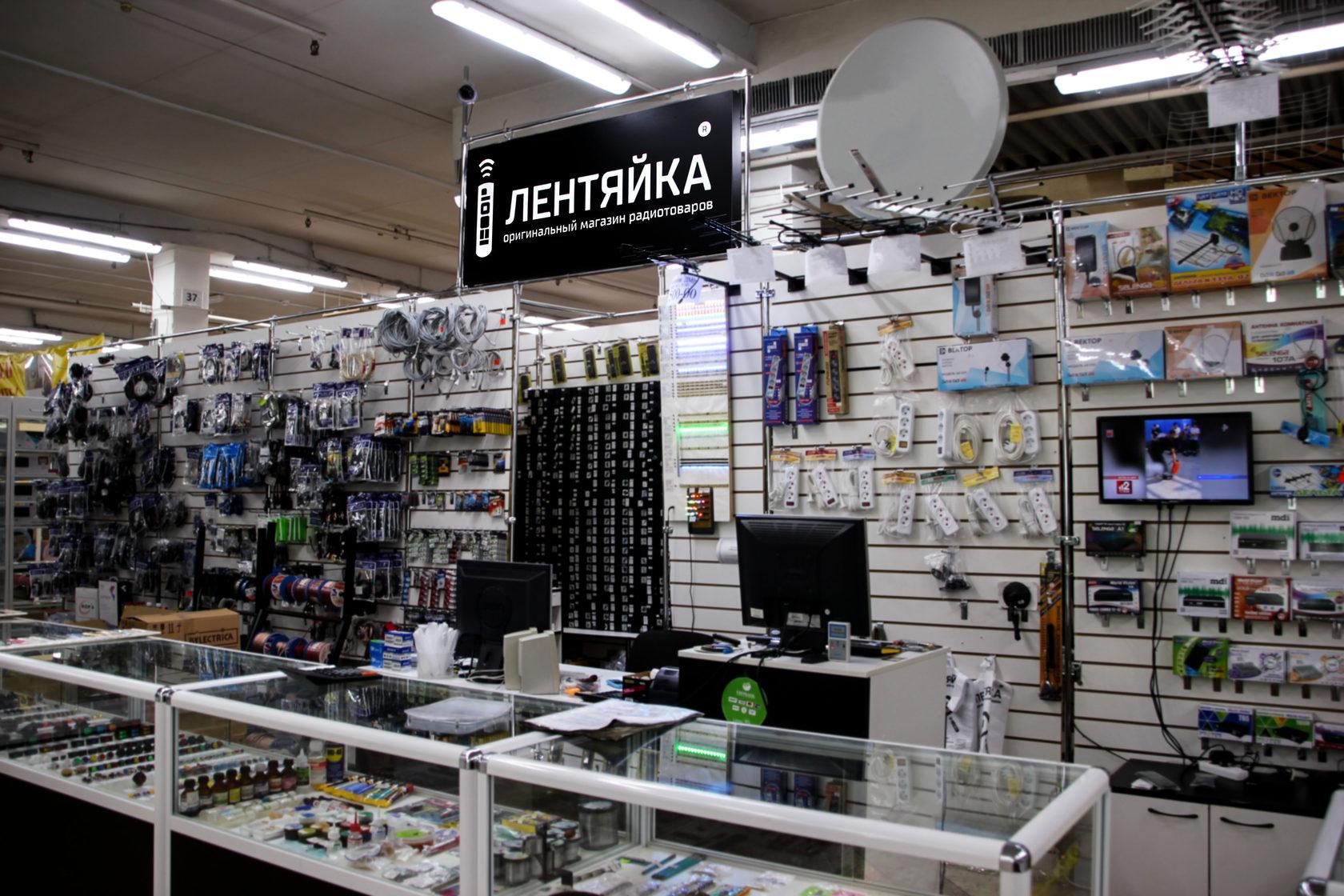 Радиотовары В Ярославле Магазины