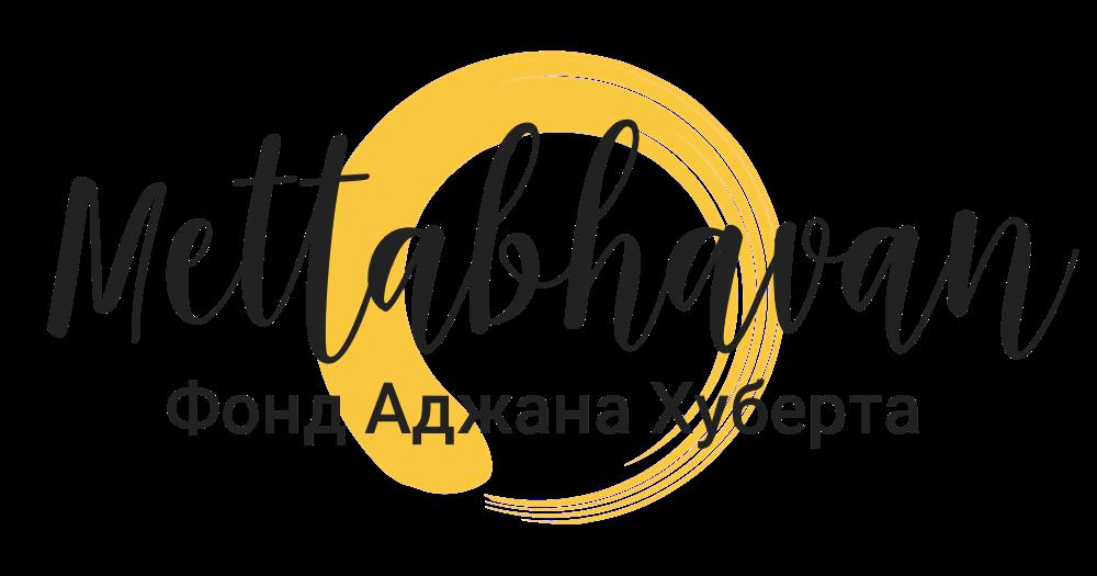 Фонд Аджана Хуберта «Меттабхаван»