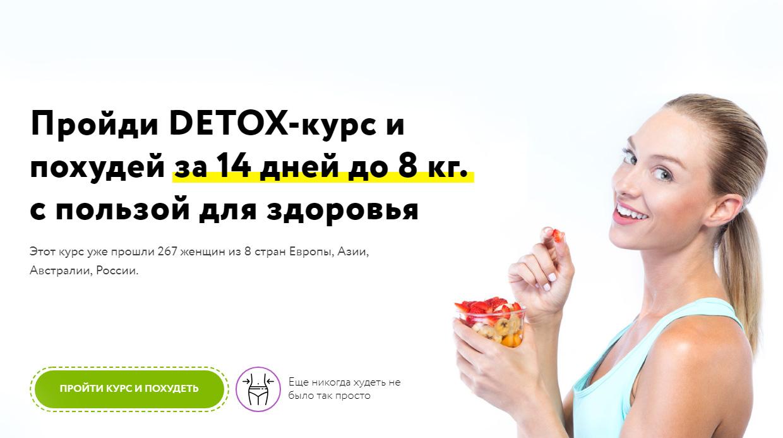 Детокс И Похудение Программа За 5 Дней. 5 детокс-программ в домашних условиях