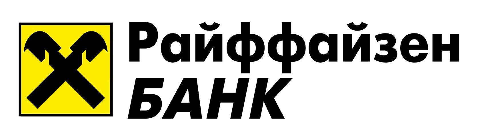 Райфайзен банк