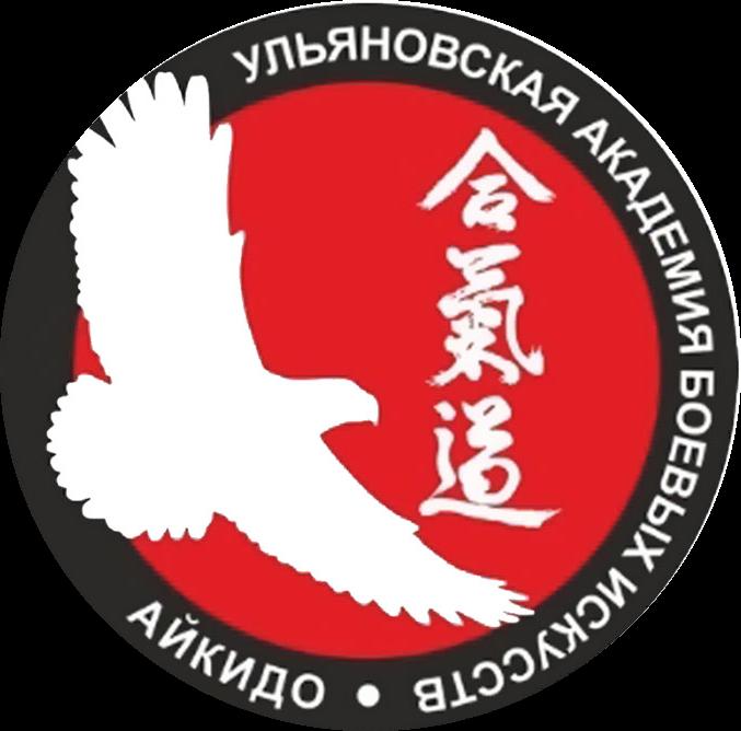 Ульяновская Академия Боевых Искусств