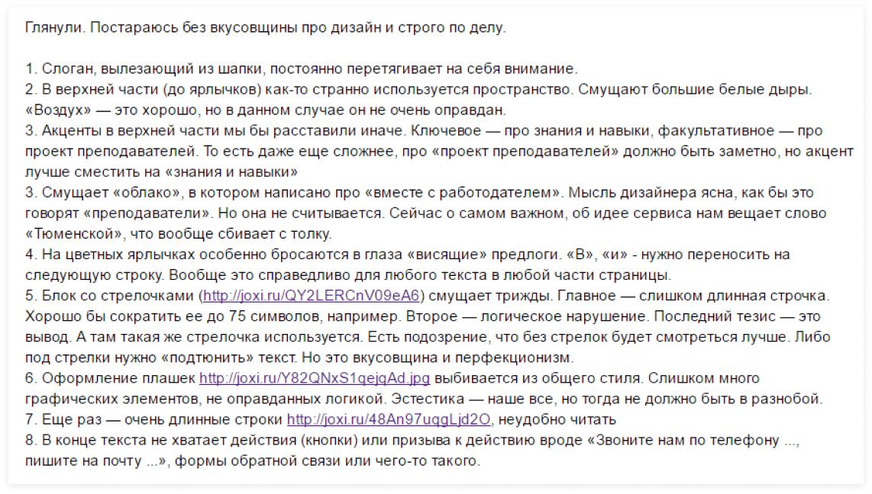 Авторские правки | SobakaPav.ru