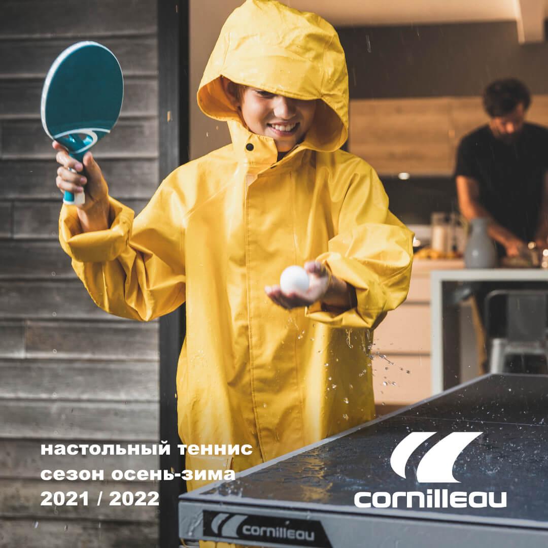 Cornilleau autumn-winter 2021 / 2022 banner smm
