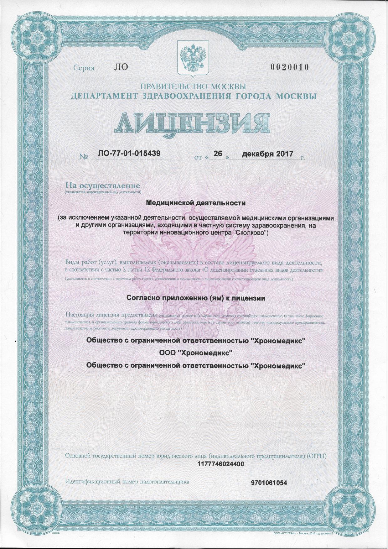 лицензия Москва