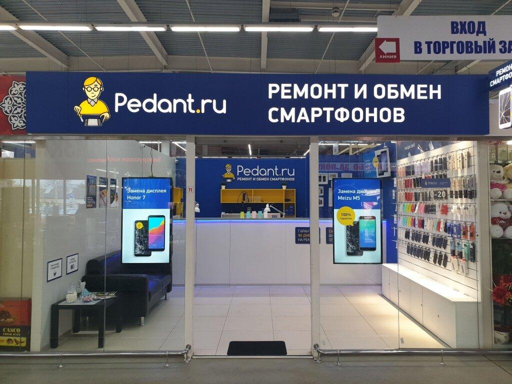 Франшиза сервисного центра Pedant.ru | Купить франшизу.ру