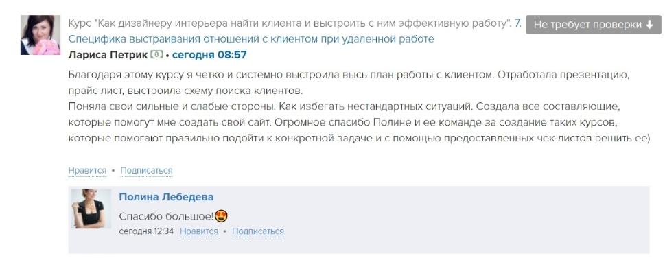 Полина лебедева дизайнер отзывы предложение девушке на работе