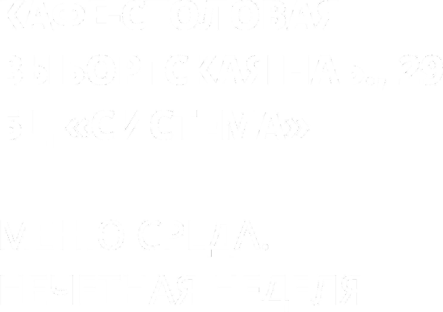 """КАФЕ-СТОЛОВАЯ БЦ """"СИСТЕМА"""" Выборгская наб., 29 МЕНЮ СРЕДА. НЕЧЕТНАЯ НЕДЕЛЯ"""