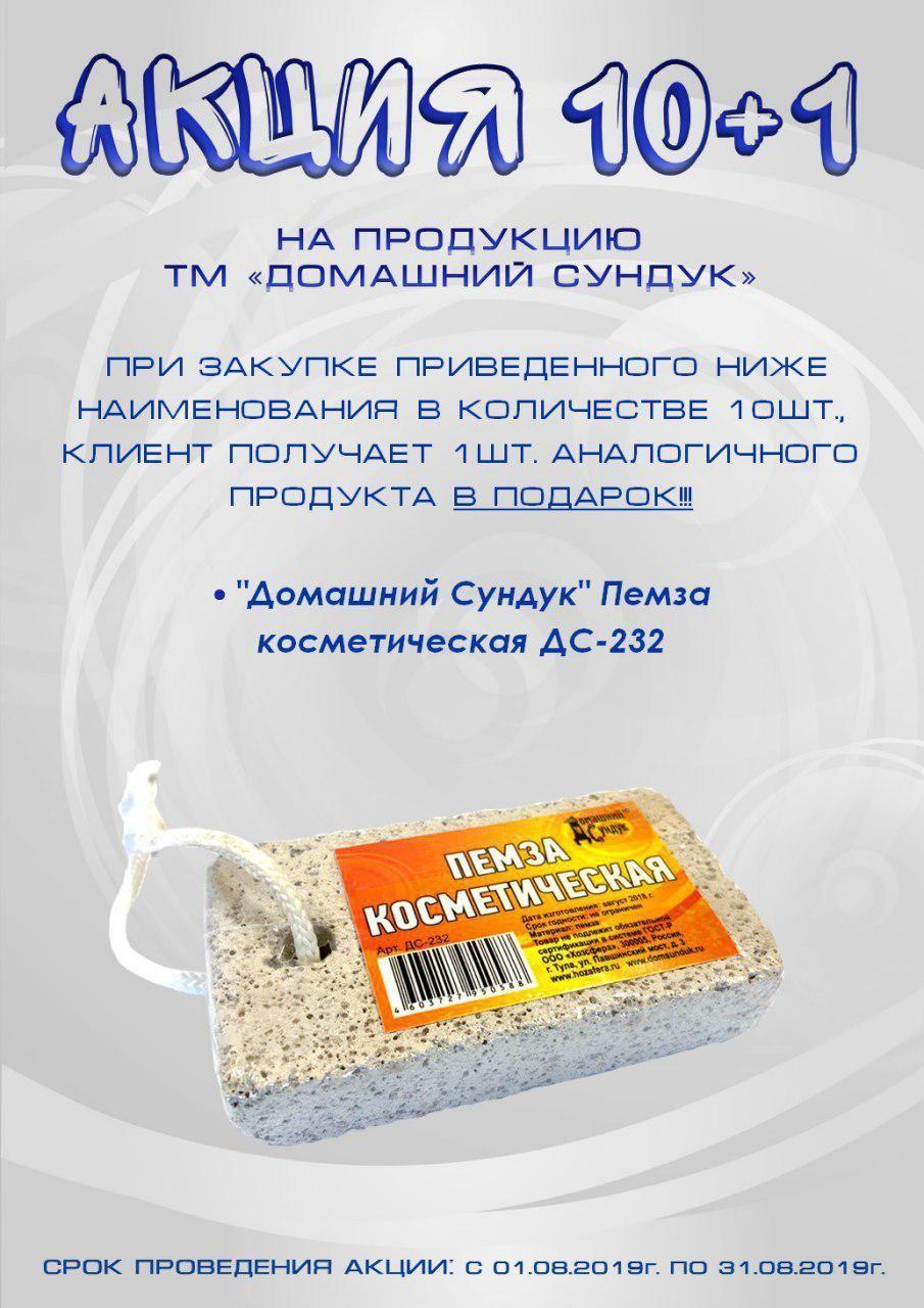 Пемза косметическая ТМ Домашний Сундук