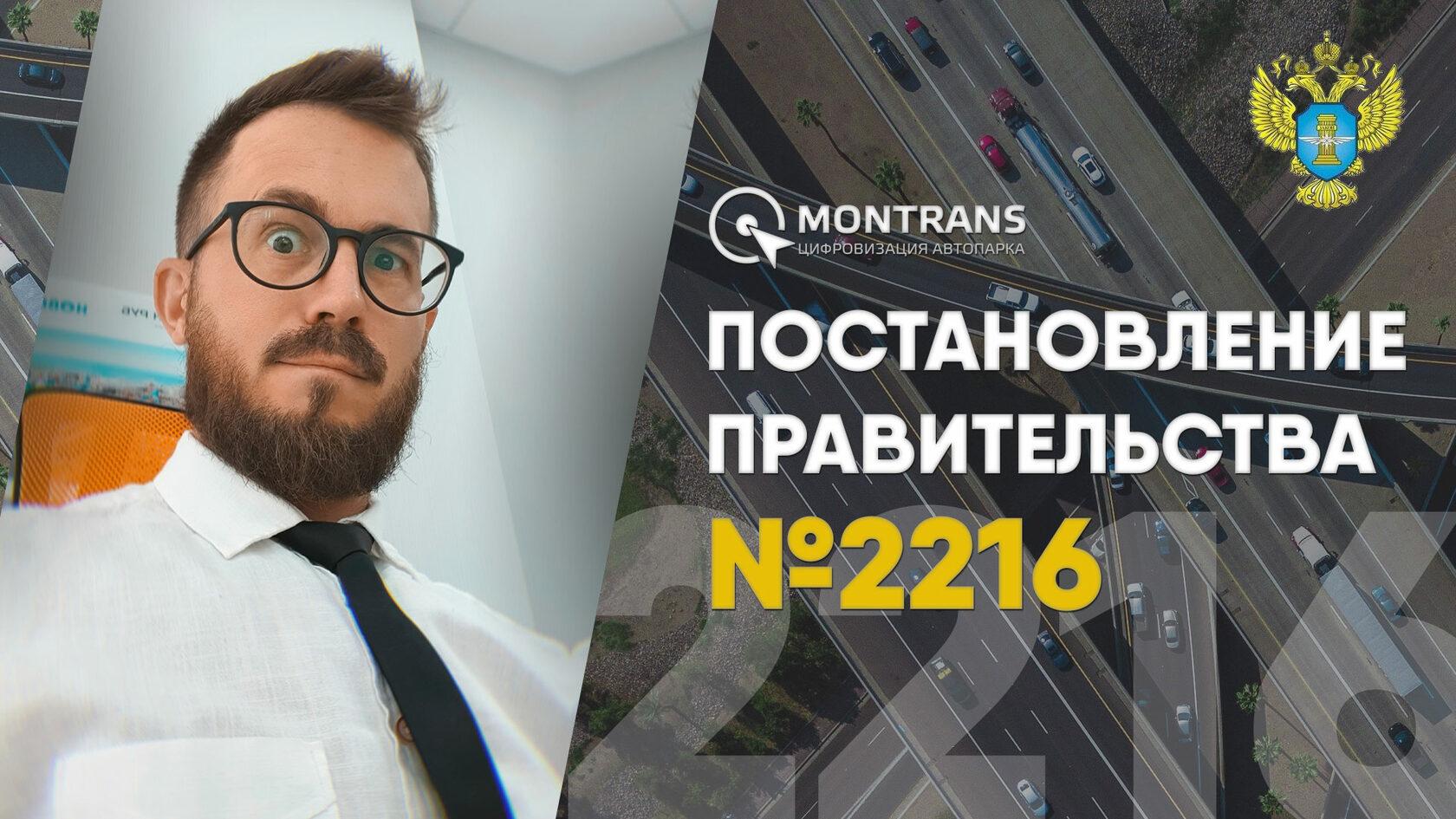 Трекеры АСН ГЛОНАСС под постановление 2216