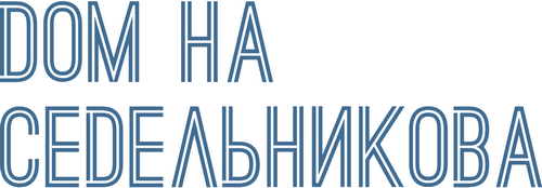 ЖК Дом на Седельникова Сарапул