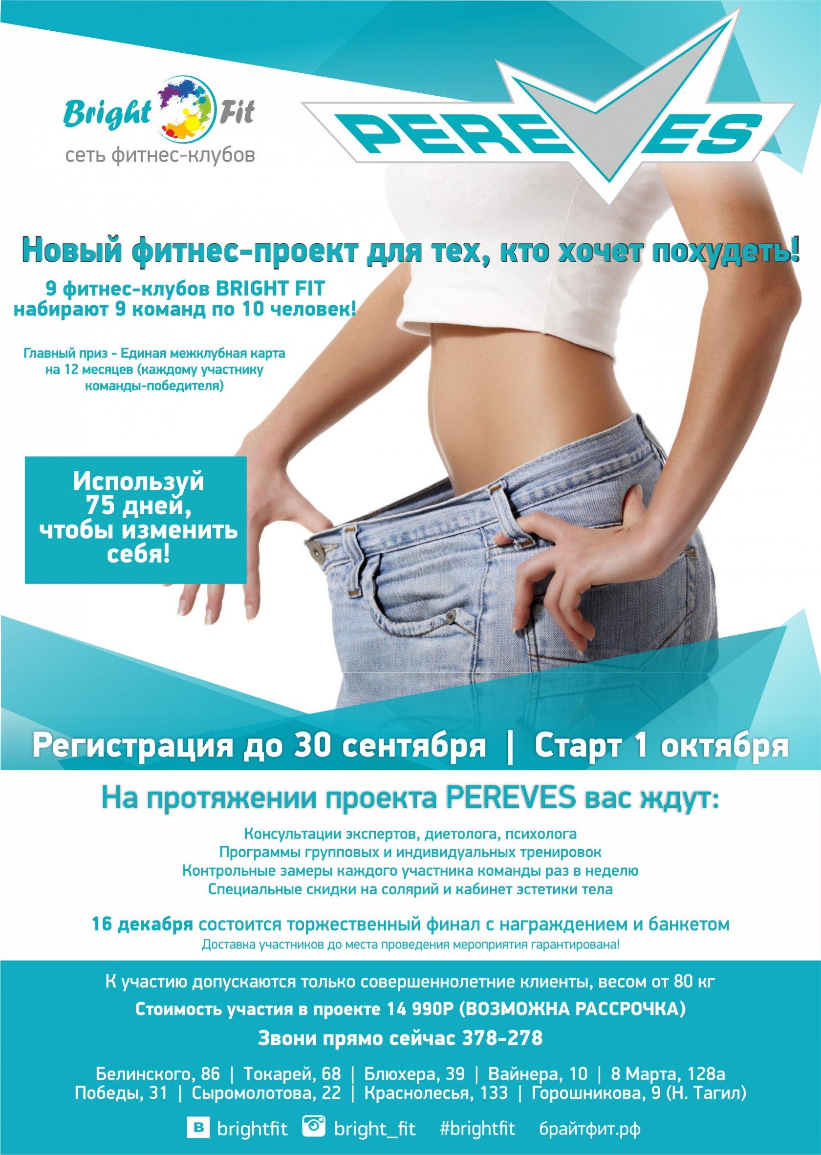 Онлайн проекты для похудения