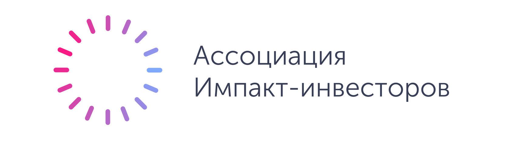 Ассоциация Импакт-Инвесторов
