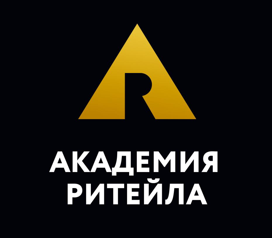 Академия ритейла