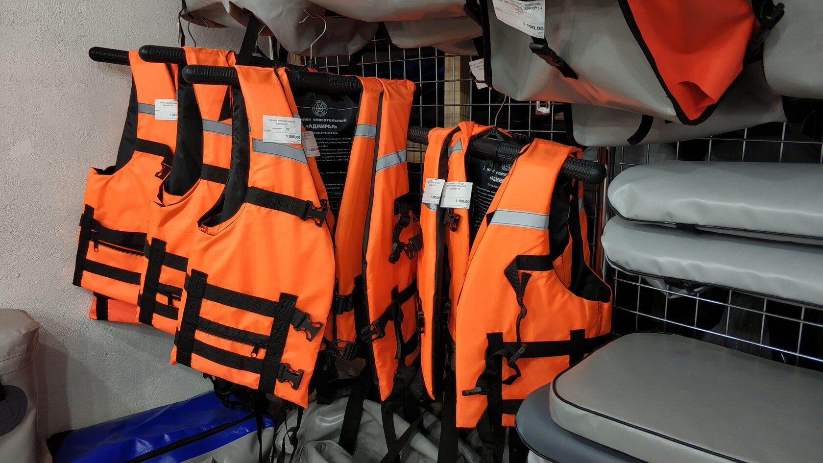 Спасательные жилеты на маломерные судна