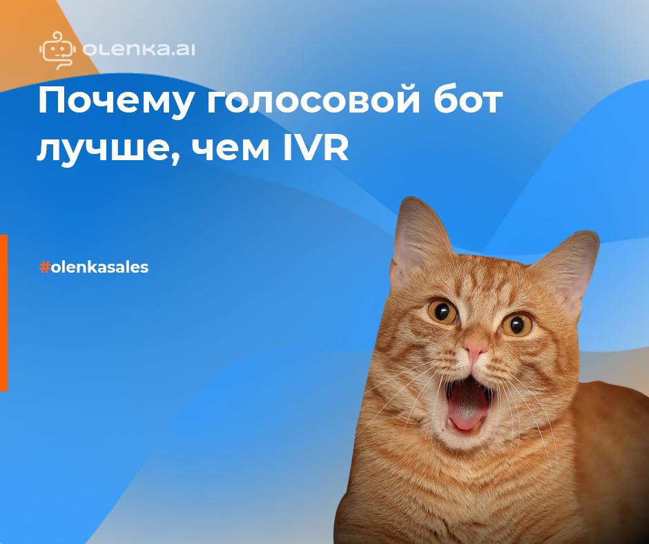 Голосовой бот или IVR