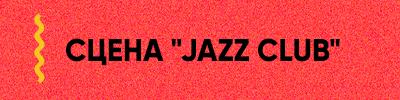 jazz_club_scena.png