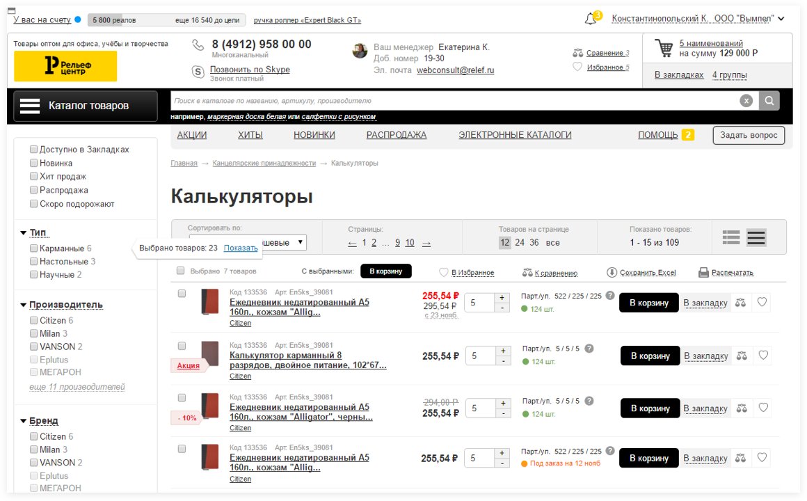 Интерфейс каталога   SobakaPav.ru