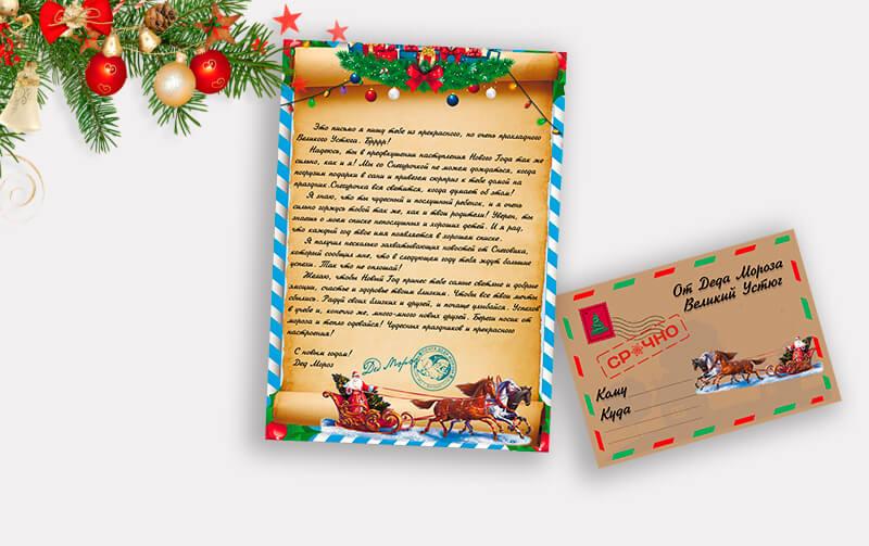 Годовщиной, открытка от деда мороза почта россии 2018
