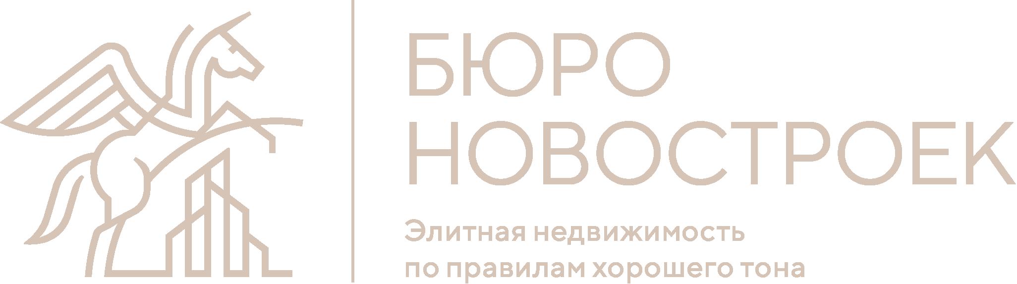 Бюро новостроек
