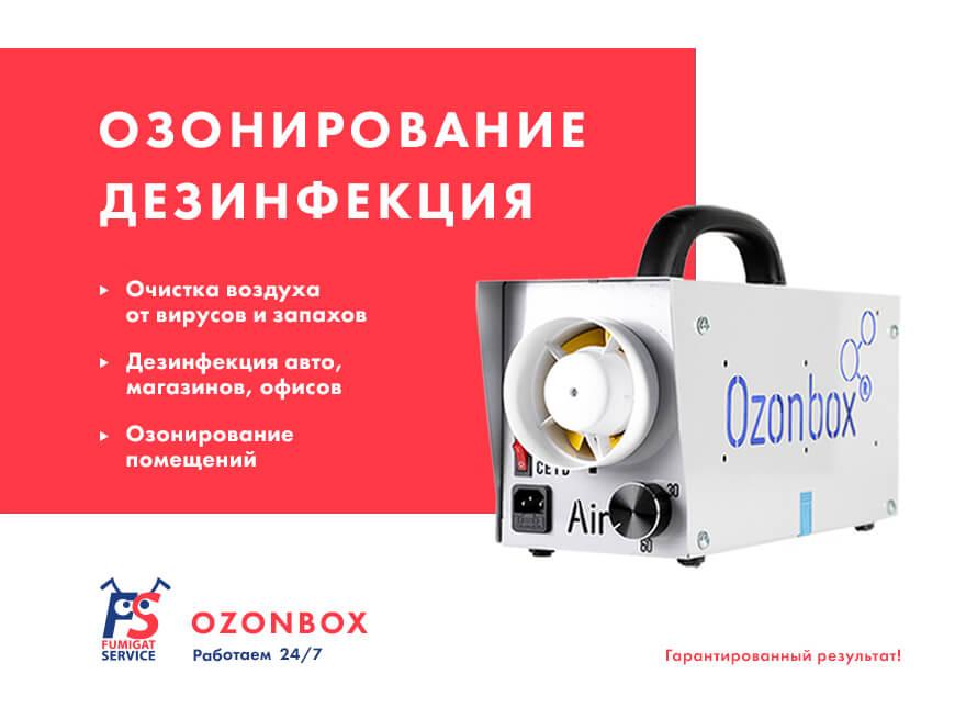 Озонирование, уничтожение запахов, дезинфекция, удаление плесени и грибка, демеркуризация ртути, очистка воздуха