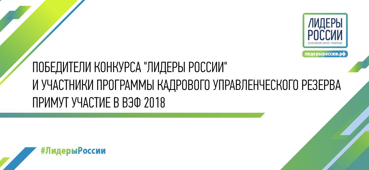 программа лидеры россии