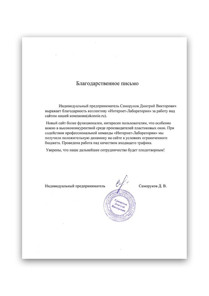 ИП Саморуков Д. В.
